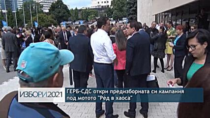 """ГЕРБ-СДС откри предизборната си кампания под мотото """"Ред в хаоса"""""""