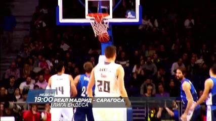 Баскетбол: Реал Мадрид - Сарагоса на 27 март директно по Diema Sport 2 HD