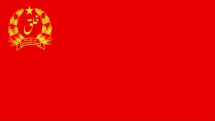 El Pueblo Unido Афганистански вариант