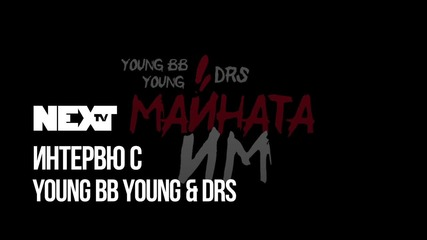NEXTTV 040: Гости: DRS & Young BB Young