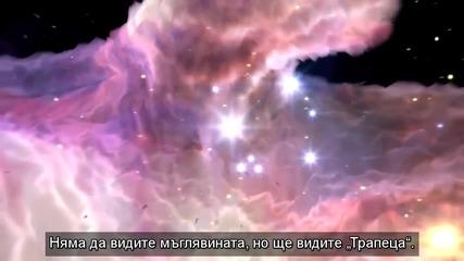 От Земята до Орион и небесният Ерусалим - Второто Пришествие