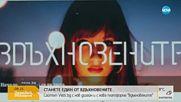 Сайтът Vesti.bg с нова визия и платформа