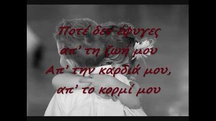 Aggelikh Hliadh - Pote Den Efyges ( Никога не си си тръгвала ) *превод*