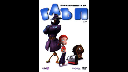 Приключенията на Глъп (синхронен екип, дублаж на Ретел Аудио-Видео, 2009 г.) (запис)