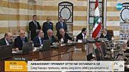 Ливанският премиер оттегли оставката си