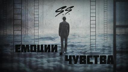 S.S. - Емоции и Чувства (2016)