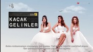 Булките бегълки Kacak Gelinler еп.25 Руски суб. Турция