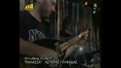 Thalassa Crew 2004 - Zoi, Paparizou, Petrelis, Nino Live Rehearsal
