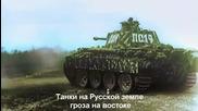 Sabaton - Panzerkampf - Battle of Kursk