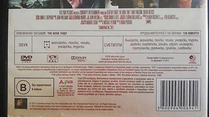 Българското Dvd издание на Крадецът на книги (2013) А+филмс 2014