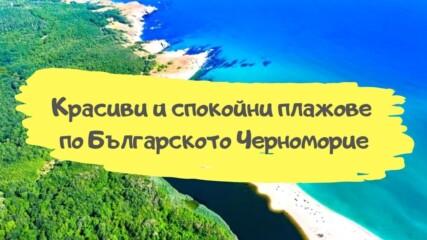 Красиви и спокойни плажове по Българското Черноморие