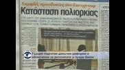 Гърция подготвя намален ДДС и данъчни облекчения за депозити в чужбина
