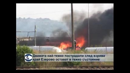 Състоянието на двама от ранените при взрива в Езерово остава тежко