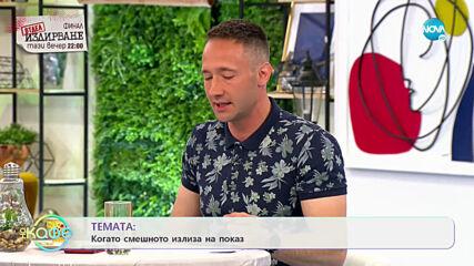 """Иван Динев-Устата за новото си стендъп комедийно шоу """"Звездите отзад"""" - """"На кафе"""" (14.05.2021)"""