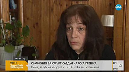 Жена твърди, че мъжът ѝ е починал след 5 операции в 2 болници