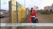 Безплатна ледена пързалка за децата от дома в село Доганово