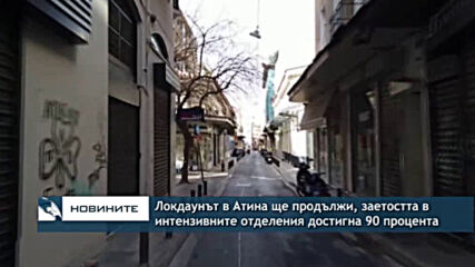 Локдаунът в Атина ще продължи, заетостта в интензивните отделения достигна 90%