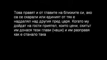 Българите Са Скито - Сармати 14
