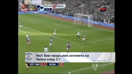 """""""Уест Хем"""" продължи агонията на """"Челси"""" след 3:1"""