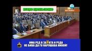 Парламентарно селфи като за последно - Господари на ефира (24.07.2014г.)