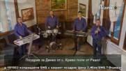 Нина Иванова и Карлък бенд - Вечна любов