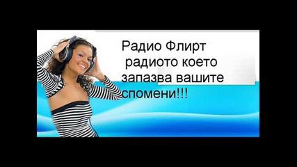 Радио Флирт