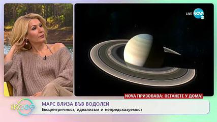 """Марс влиза във Водолей - Ексцентричност, идеализъм и непредсказуемост - """"На кафе"""" (27.03.2020)"""