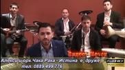 Aleksi i orkchaka Raka - Istina e Druje - Оригинално от Мечев 2015