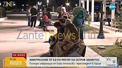 6,8 по Рихтер в Гърция