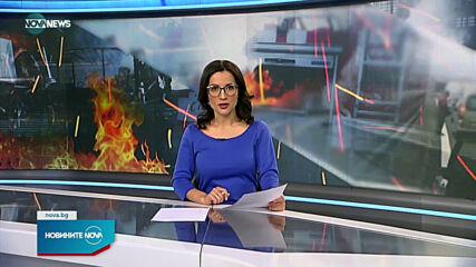 Новините на NOVA NEWS (11.04.2021 - 22:00)