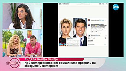 """Андреа Банда-Банда представя горещите новини от социалните мрежи - """"На кафе"""" (11.06.2019)"""