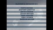 Плачи обяви групата от 14 играчи за Евроволей 2013