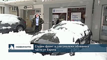 Студен фронт и снеговалежи обхванаха части от Европа