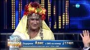 Азис като Янка Рупкина - Като две капки вода - 20.04.2015 г.