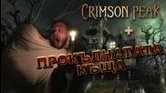 """Кинофен - Прокълнатата къща + Ревю на """"Crimson Peak"""" (""""Пурпурният връх"""")"""