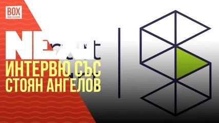 NEXTTV 027: Гост: Интервю със Стоян Ангелов