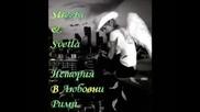 Streeta & Svetla - История В Любовни Рими