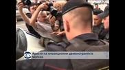 "Арести на демонстранти при протест на движението ""Стратегия 31"""