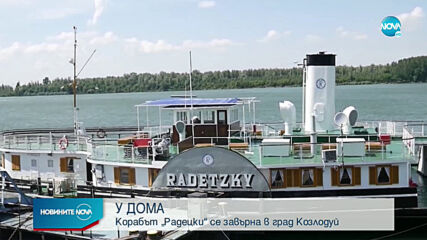 """Корабът """"Радецки"""" изцяло реновиран"""