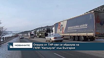 """Опашка от ТИР-ове се образува на ГКПП """"Капъкуле"""" към България"""