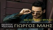 2014 Tha Sou Valo Ego Mialo ~ Giorgos Mais _ New Single 2014