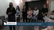 """""""Дни на българската книга в Париж"""""""