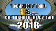 С ''космическа'' топка ще се играе първият мач на Световното по футбол в Русия
