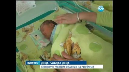 Деца раждат деца - Новините на Нова