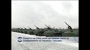 Сенатът на САЩ може да напише проект за снабдяването на Украйна с оръжие
