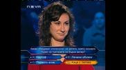 Най - Глупавият Участник В Сезон На Стани Богат България 05.02
