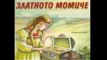 Златното момиче ( драматизация по българска приказка )