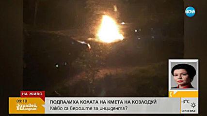 Подпалиха личния автомобил на кметицата на община Козлодуй