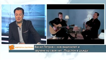 """Васил Петров с нов видеоклип и звучене на своя хит """"Подслон в дъжда"""""""