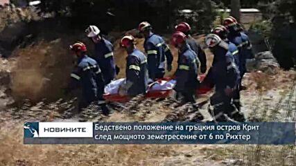 Бедствено положение в южната част на гръцкия остров Крит, след мощното земетресение от 6 по Рихтер